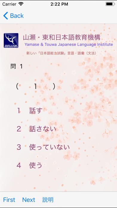 N3-文法問題集 screenshot 9