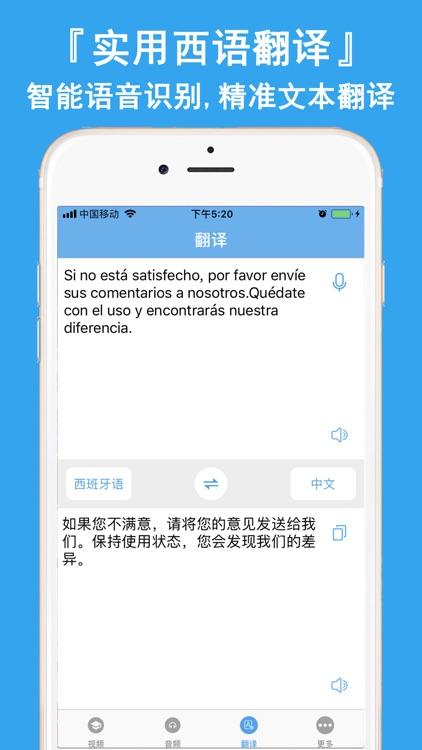 西班牙语助手-学西班牙语翻译词典