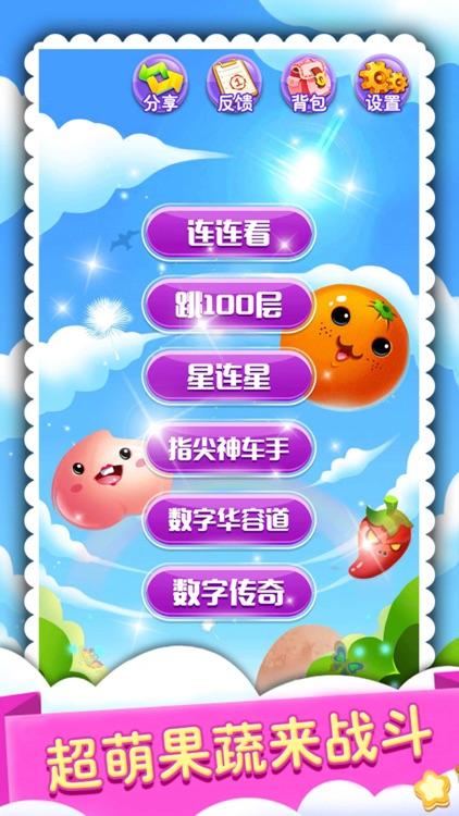 水果连连看—经典版连连看小游戏 screenshot-4