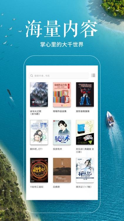 多看阅读-小米出品的小说漫画阅读器 screenshot-3