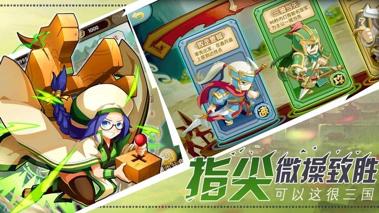 三国 - 进击吧主公:热血策略手游 screenshot-3