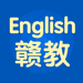 150.赣教英语-美国小学图书馆