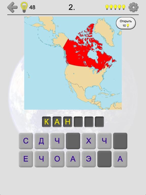 Карты всех стран - Викторина для iPad