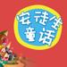 112.安徒生童话-有声童话故事精选集大全