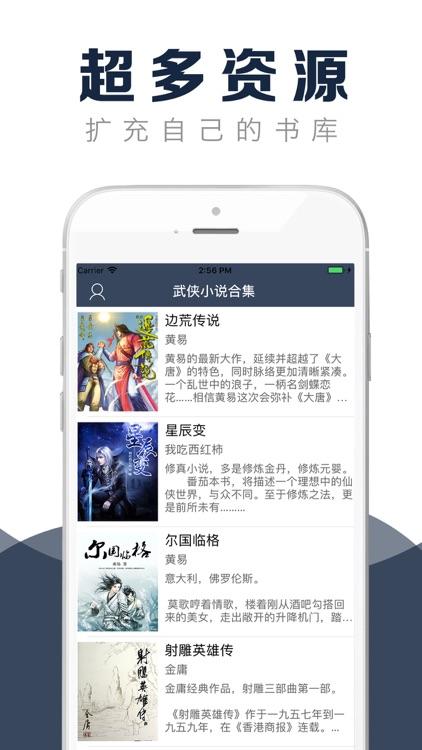 武侠小说 - 网络热门小说大全