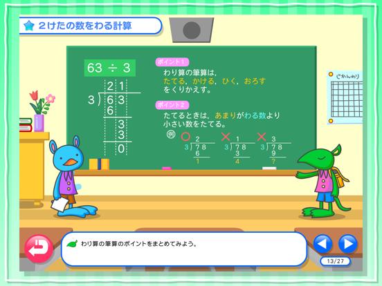 わかる!算数 小学4年【上】 Liteのおすすめ画像4