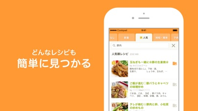 クックパッド - No.1料理レシピ検索アプリ screenshot1