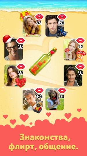 Бутылочка приложение флирт знакомства любовь сайт для секс знакомств в ростове на дону