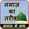 नमाज़ का तरीक़ा - Namaz in Hindi