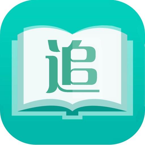 追书神器-更新最快的小说追书神器