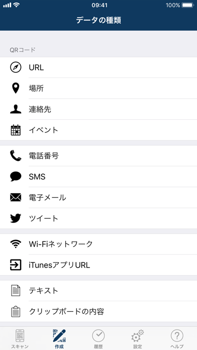 Screenshot for Qrafter Pro - QRコード in Japan App Store