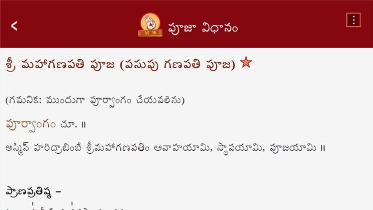 Stotras In Telugu screenshot-3