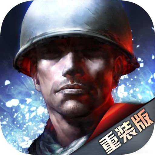 二战风云 HD