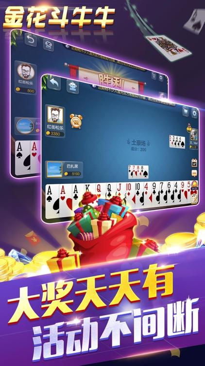 金花斗牛牛-天天牛牛欢乐版棋牌游戏 screenshot-3