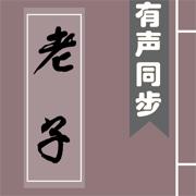 道德经 - 有声同步书 (注释 译文 解析)