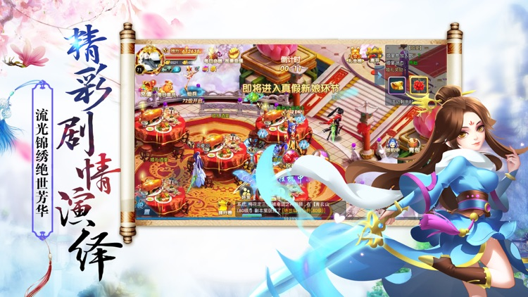 Q版九天仙缘 screenshot-4