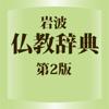 Keisokugiken Corporation - 岩波 仏教辞典 第2版 (ONESWING) アートワーク