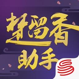 楚留香助手-支持扫码登录PC版