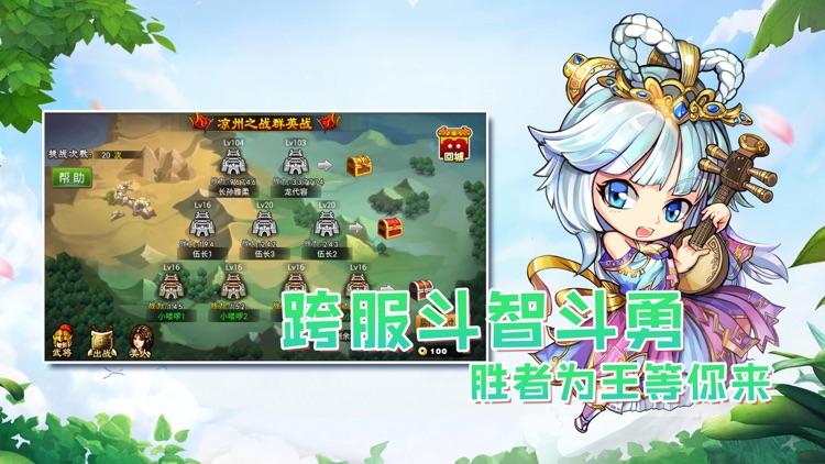 守卫三国-最热策略三国保卫战 screenshot-4
