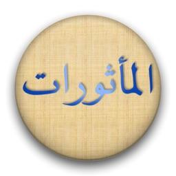 Al-MathuratRus, Исламские молитвы