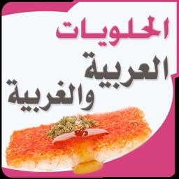 الحلويات العربية والغربية