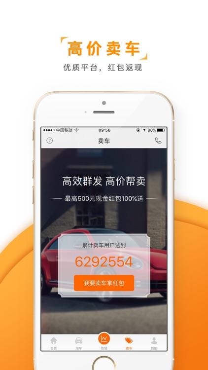 车300二手车-卖车买车二手车交易平台 screenshot-4