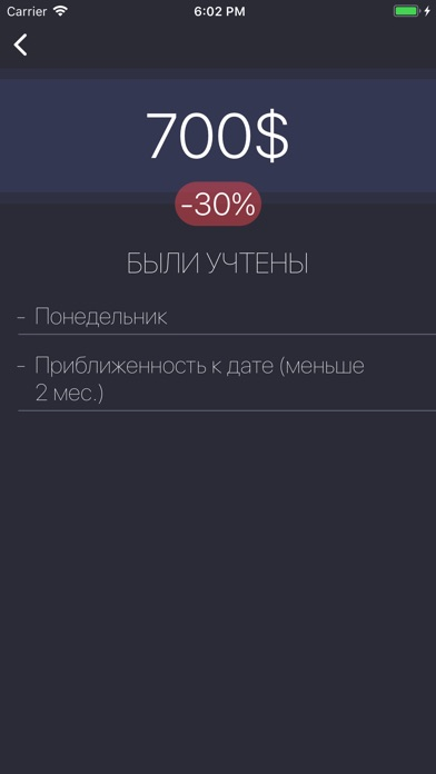Screenshot of EventDiscount App