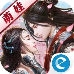 御剑情缘3D—萌娃延续爱情结晶