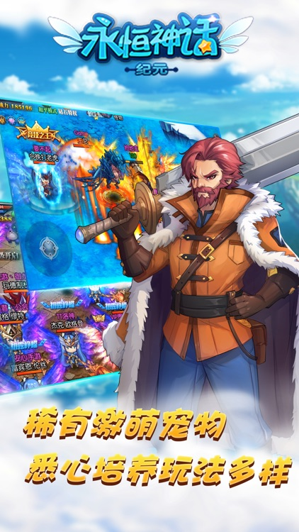 永恒神话纪元-魔幻冒险奇迹神魔RPG游戏 screenshot-3