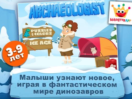 Скачать Археолог Игры и пазлы