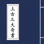 上古三大奇书 icon