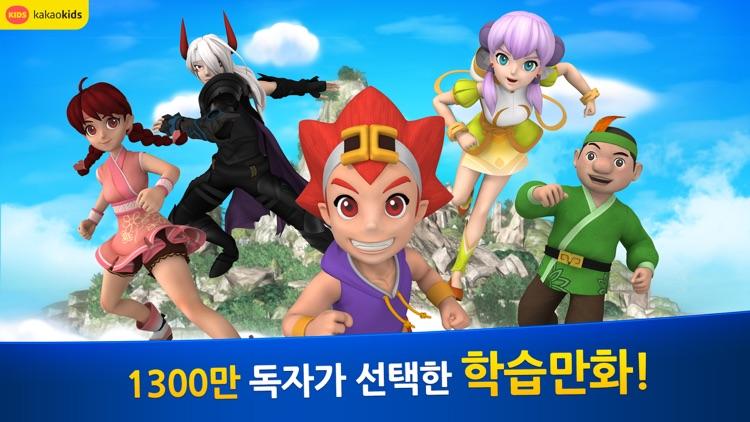 마법천자문 한자학습게임 시즌2 screenshot-4