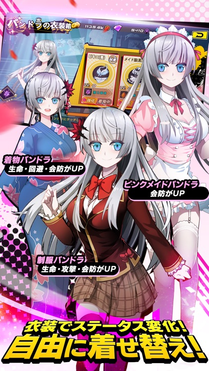 アビストライブ screenshot-4