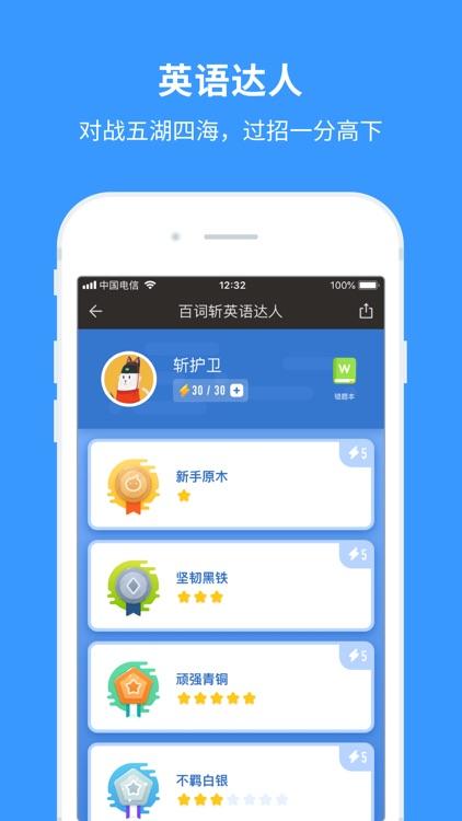 百词斩-背单词、学英语必备 screenshot-5