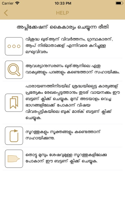 Quran in malayalam