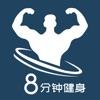 8分钟健身-健身跑步瑜伽私人教练