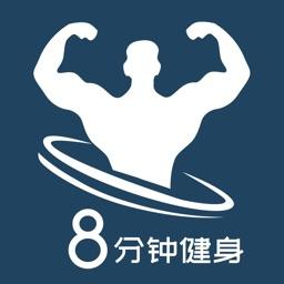 8分钟健身-keep fit