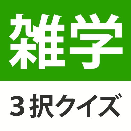 雑学・豆知識クイズ - たっぷり240問