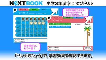 小学3年生漢字:ゆびドリル(書き順判定対応漢字学習アプリ)のおすすめ画像5