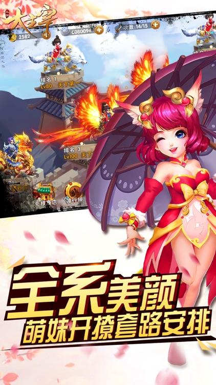 三国·大主宰 screenshot-4