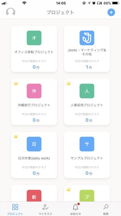 Jooto - Task Management Tool