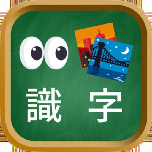看圖識字小遊戲 iOS App