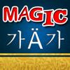 Magic Ger Kor Ger Dictionary