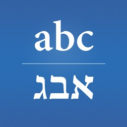 Hebrew/English Translator
