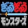 ぎゅうぎゅうモンスターズ - iPhoneアプリ
