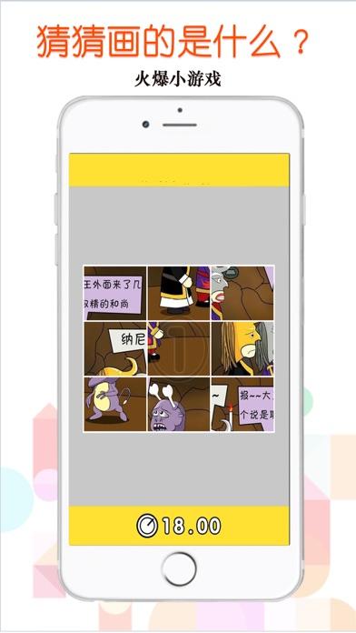 画画猜猜 全民狂热小游戏 screenshot 2