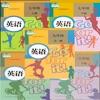 新目标英语学习伴侣-人教版初中英语全五册