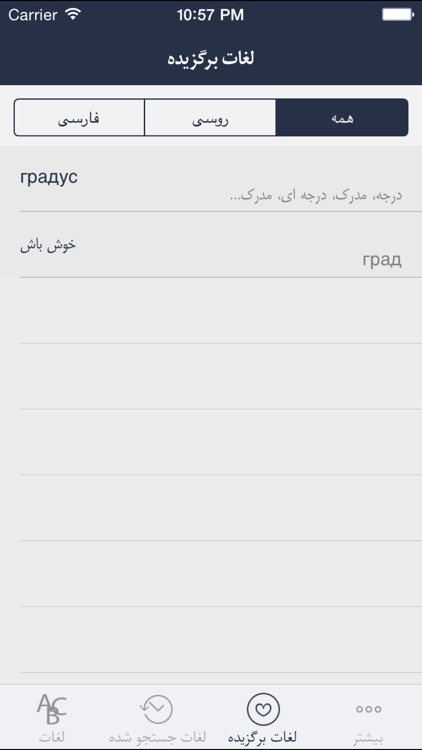 Hooshyar Russian - Persian Dictionary screenshot-3