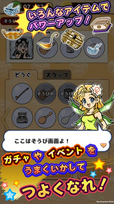 ドタバタ調理アクション IT系ラーメンゲー... screenshot1