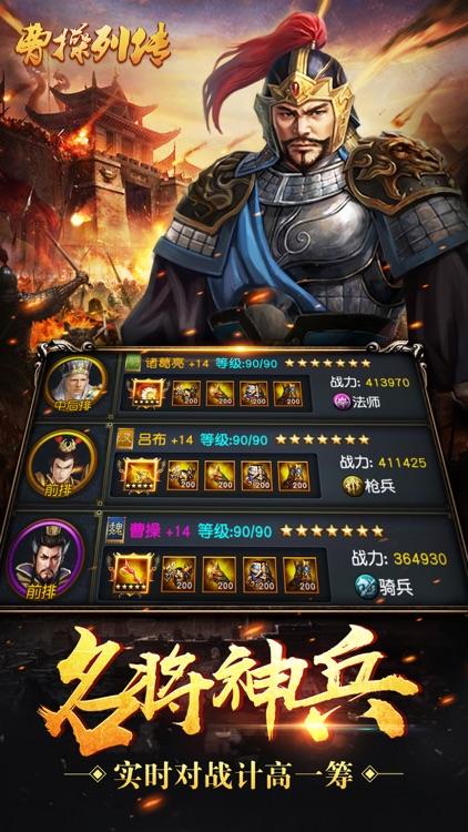 剑指曹操:全民国战回合制战争手游 screenshot-3